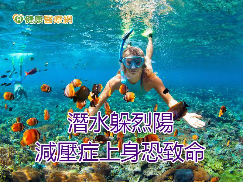 潛水躲烈陽 減壓症上身恐致命