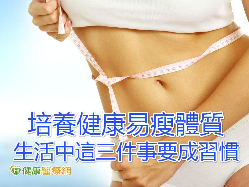 培養健康易瘦體質 生活中這三件事要成習慣