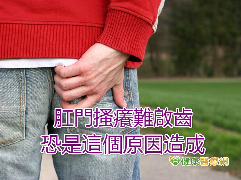 肛門搔癢難啟齒 恐是這個原因造成