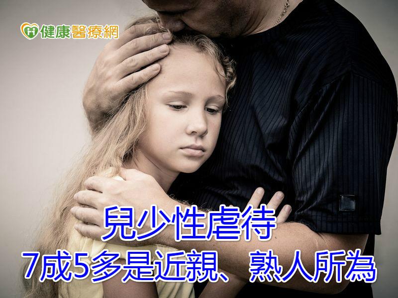 兒少性虐待  7成5多是近親、熟人所為