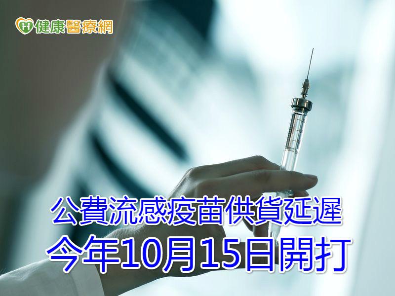 公費流感疫苗供貨延遲 今年10月15日開打
