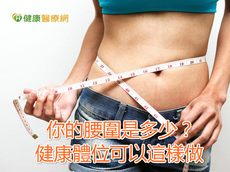 你的腰圍是多少? 健康體位可以這樣做