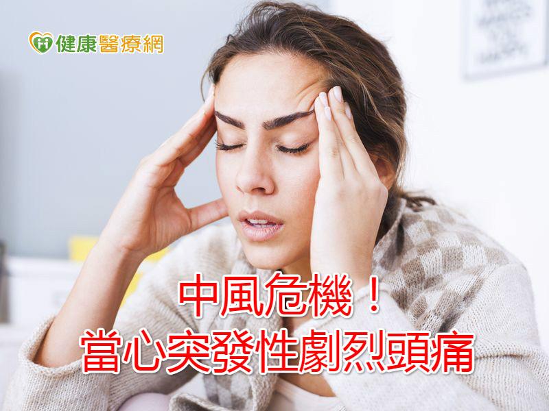 中風危機! 當心突發性劇烈頭痛