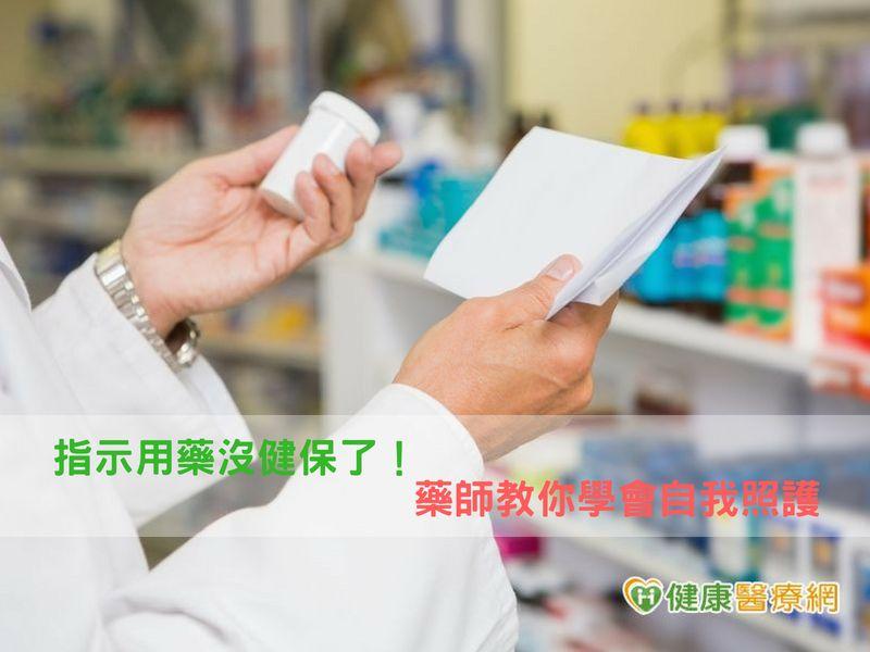 指示用藥沒健保了! 藥師教你學會自我照護
