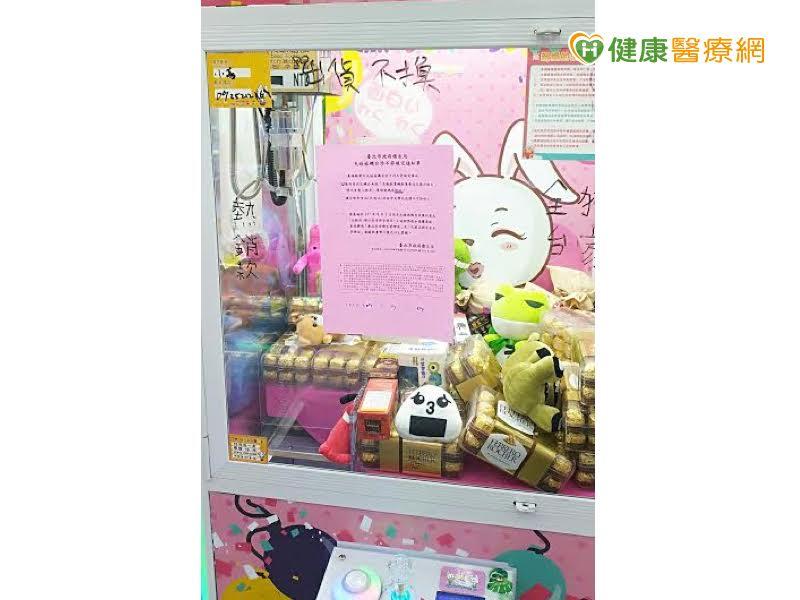 娃娃機夾食物、化妝品 未標示清楚罰3萬
