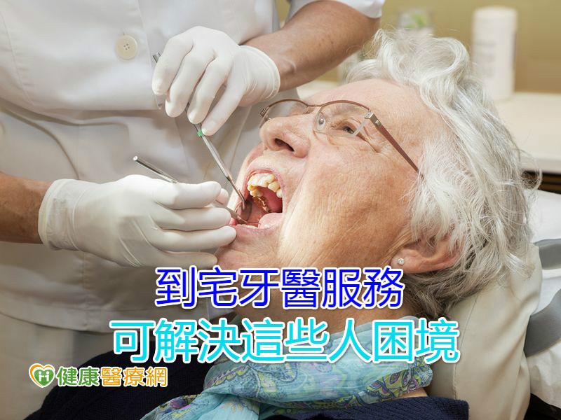 到宅牙醫服務 可解決這些人困境