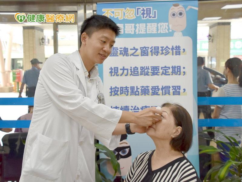 青光眼視神經病變 確實點藥防失明