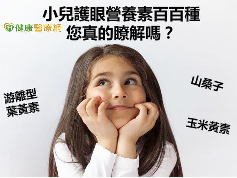 葉黃素玉米黃素傻傻分不清 護眼營養素大解密