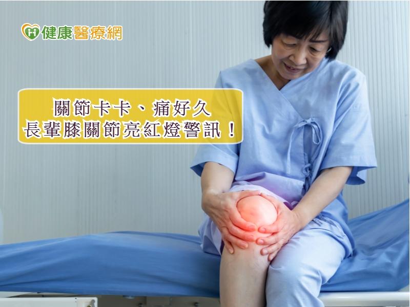 走路卡卡、痛好久! 膝關節亮起紅燈警訊