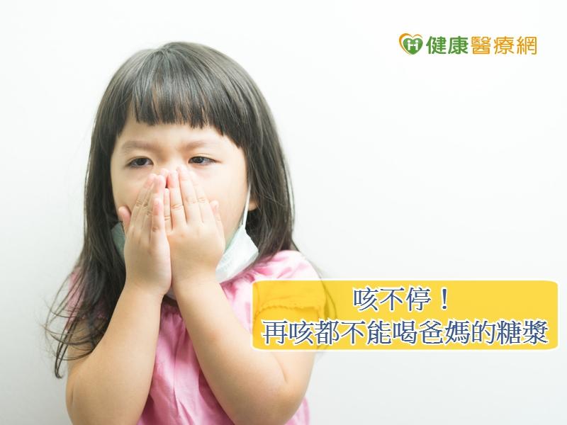 寶貝咳不停 成人感冒糖漿不能亂喝!