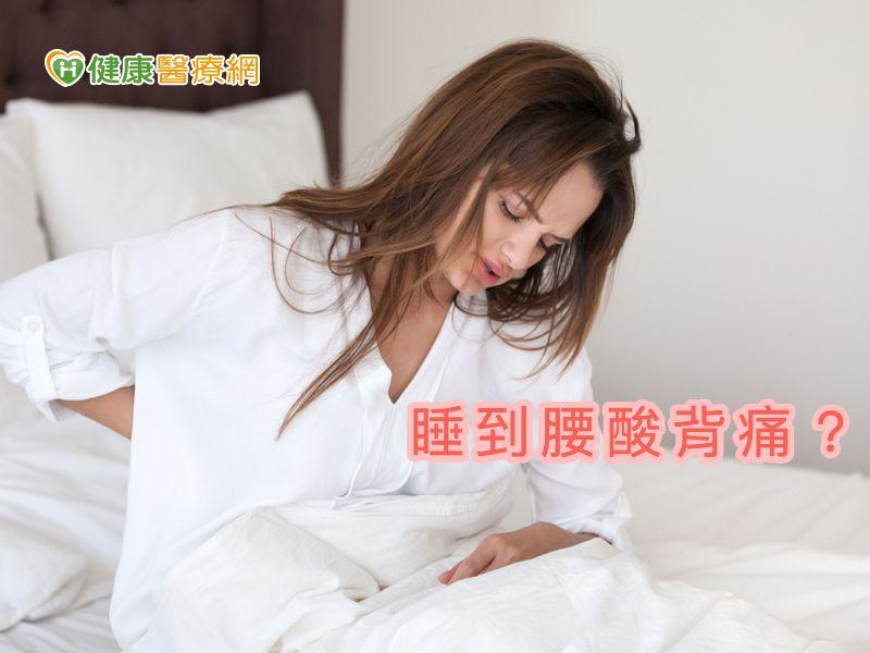 睡飽飽卻肩頸痠痛 留意寢具不適用