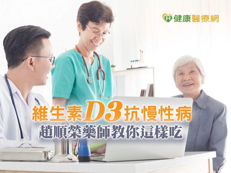 維生素D3抗慢性病 趙順榮藥師教你這樣吃