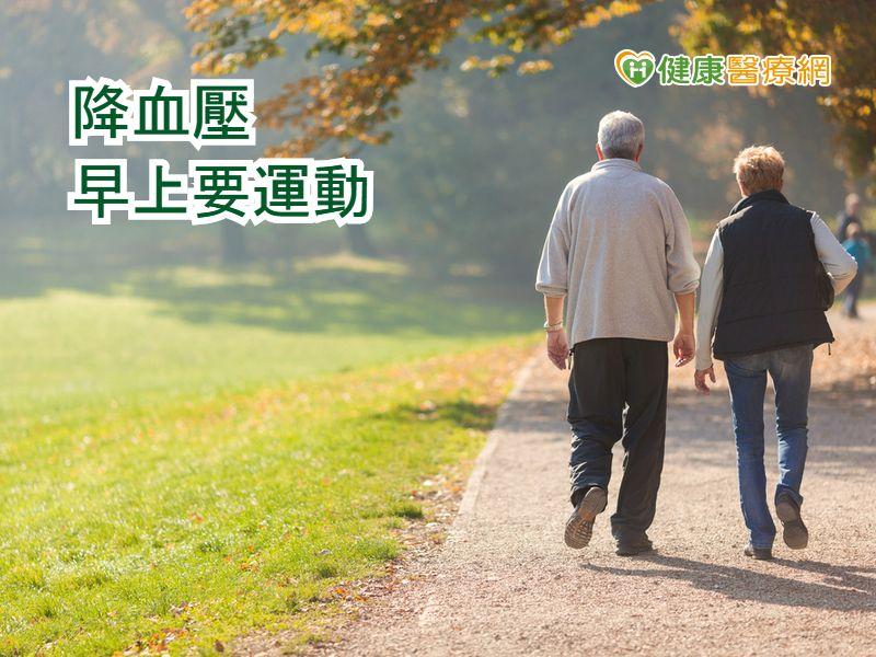 每早散步30分鐘 研究:助降血壓