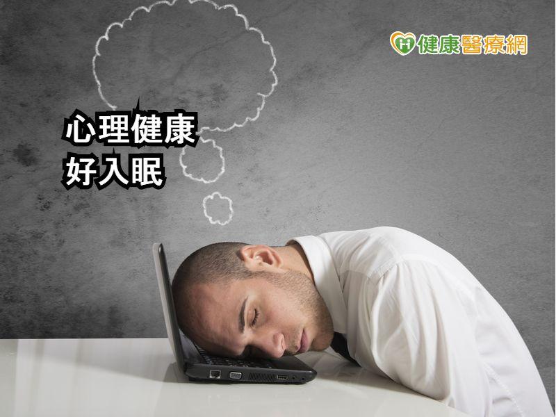 從精神醫學解析夢境 醫:改善負面情緒好入睡