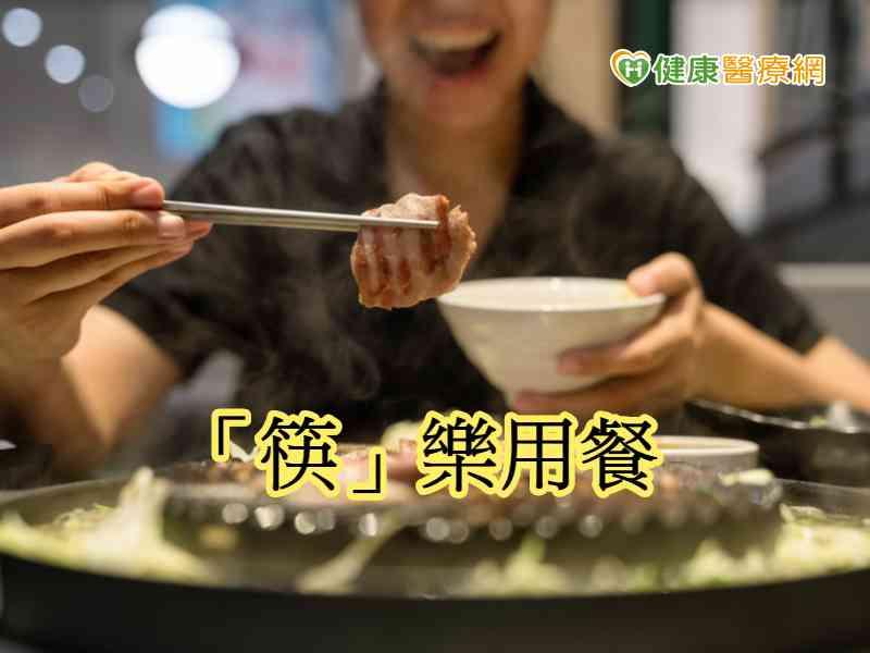 學習正確拿筷子 降低慢性病肥胖問題