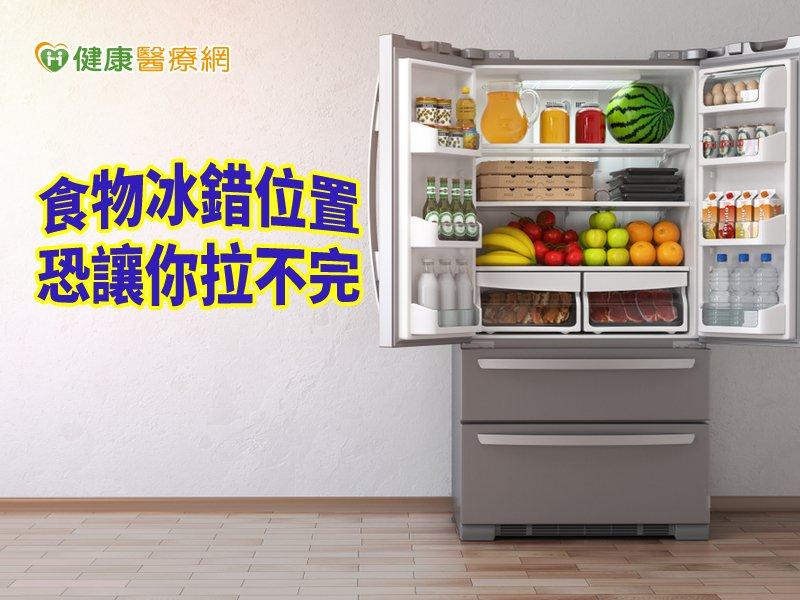 這些行為超母湯!  食物冰錯位置恐讓你拉不完