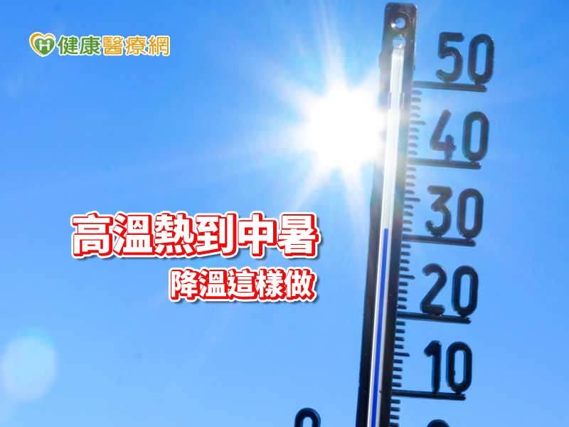 連日高溫熱到中暑! 必學2招迅速降溫