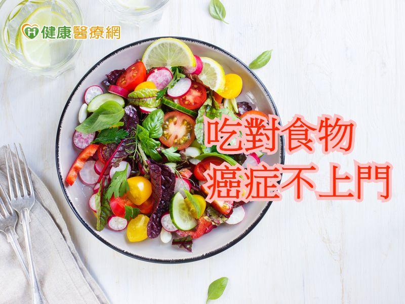 35%癌症是吃出來的 良好飲食習慣可遠離它