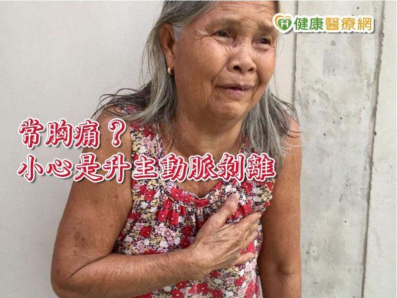 撕裂性胸痛若好幾天 要小心可能是非典型主動脈剝離
