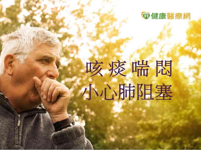 咳、痰、喘、胸悶? 小心肺阻塞已上身