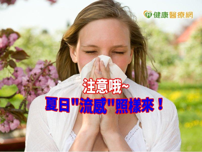 夏日流感照樣來! 出現6大症狀恐已中標