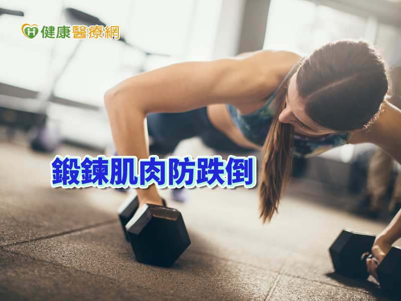 肌少症易跌倒 重訓增肌練健康