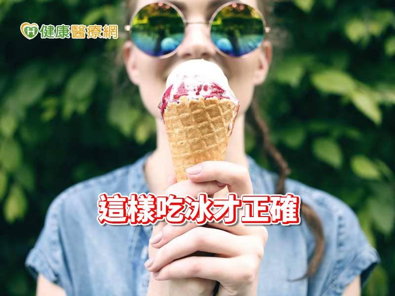 夏天想吃冰消暑 中醫三招教你正確吃冰