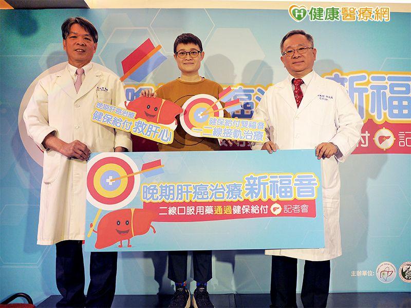 晚期肝癌治療新福音! 二線標靶用藥通過健保給付