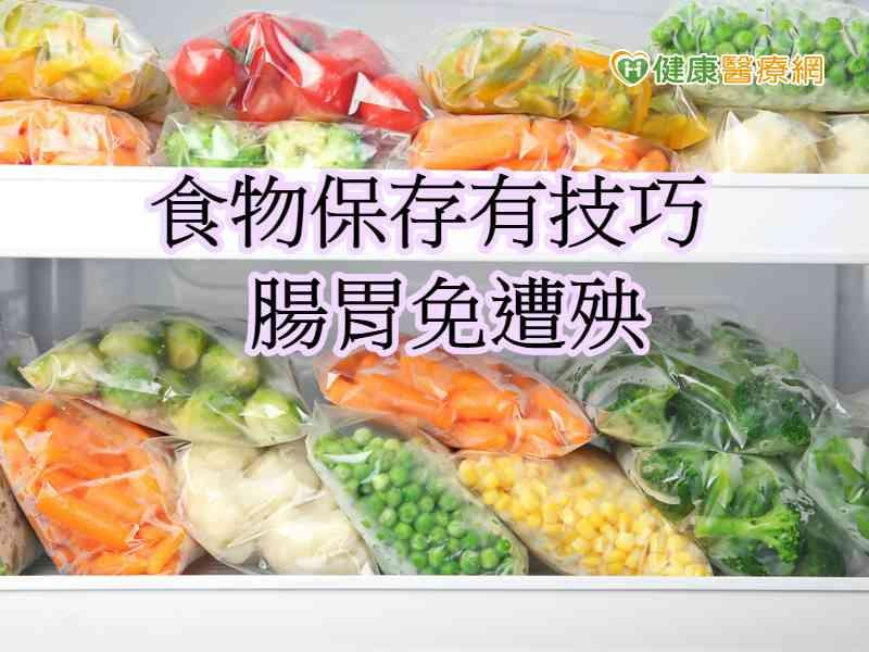 夏天食物保存有技巧 別讓變質食品吃下肚