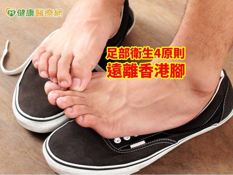 雙腳乾癢、小水泡 原來是「香港腳」惹禍