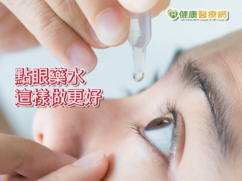 點對眼藥水 這幾個步驟很重要