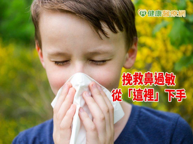 挽救鼻過敏 中醫師從「這裡」下手