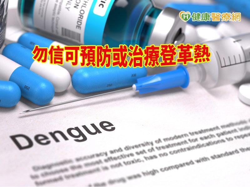 巴拉刈為劇毒農藥! 不能預防或治療登革熱