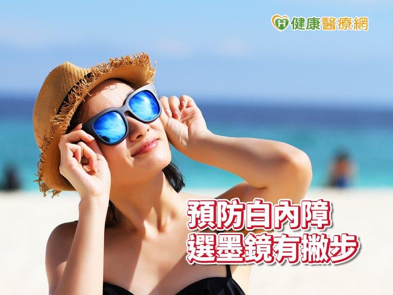夏日陽光好刺眼! 對抗白內障選墨鏡有方法