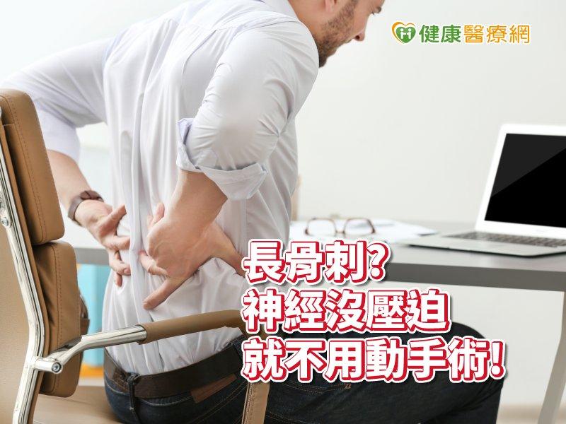 長骨刺該手術治療嗎? 醫師這麼說