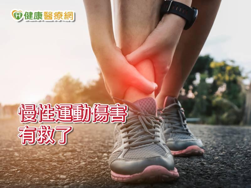 健身運動夯 「慢性運動傷害」悄上身