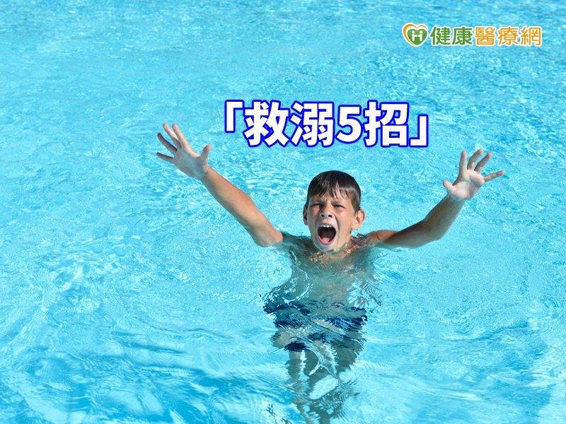 炎夏戲水消暑 若不慎溺水該怎麼辦?_圖1