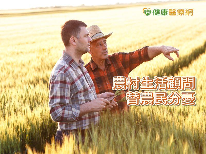 農民孤獨易憂鬱 農村生活顧問分擔解憂_圖1