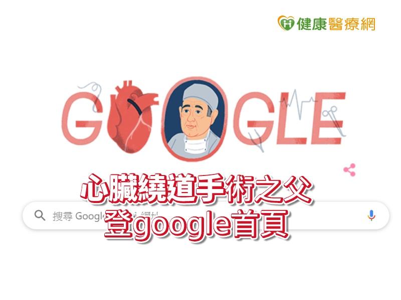 發明人誕辰登google首頁 醫師解析心臟繞道手術