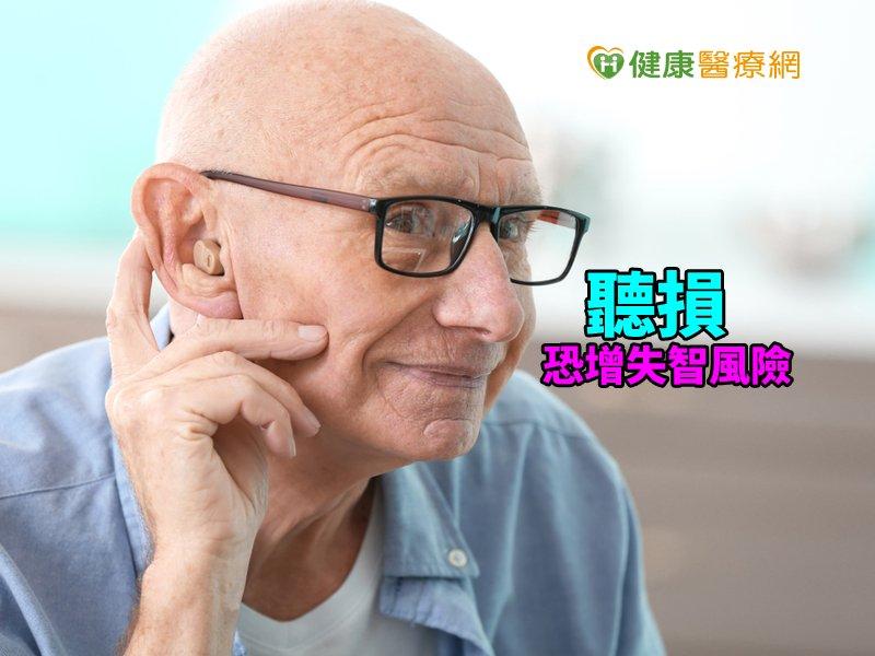 65歲長者4成聽損 恐增失智風險