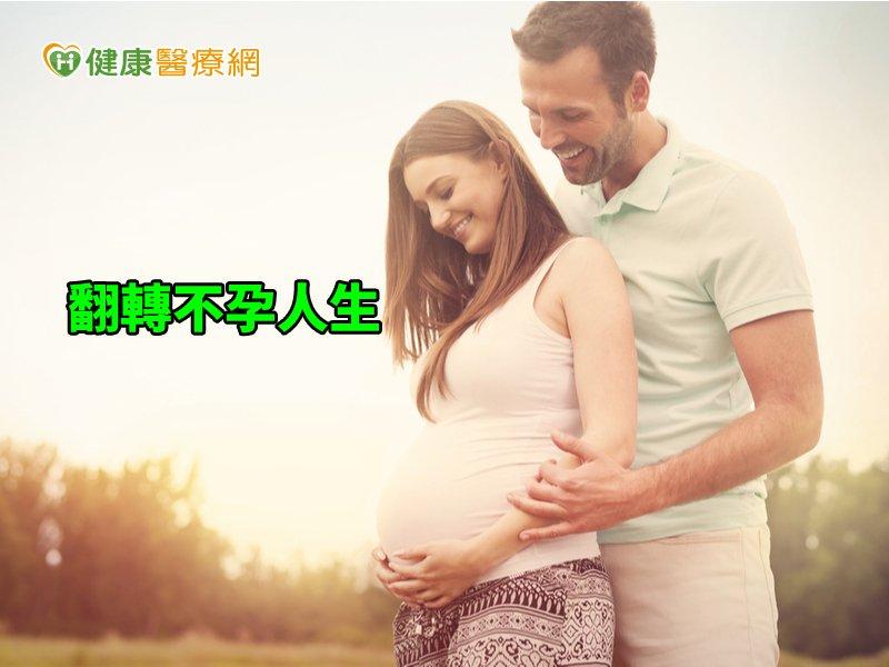 求子12年屢碰壁 中醫調理數月後她成了「幸孕兒」