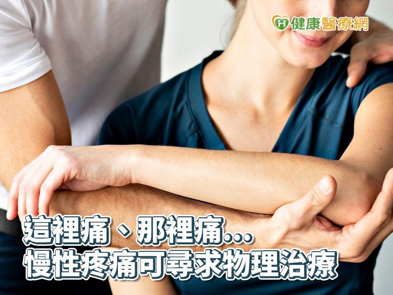 疼痛超過3個月 「慢性疼痛」物理治療可緩解