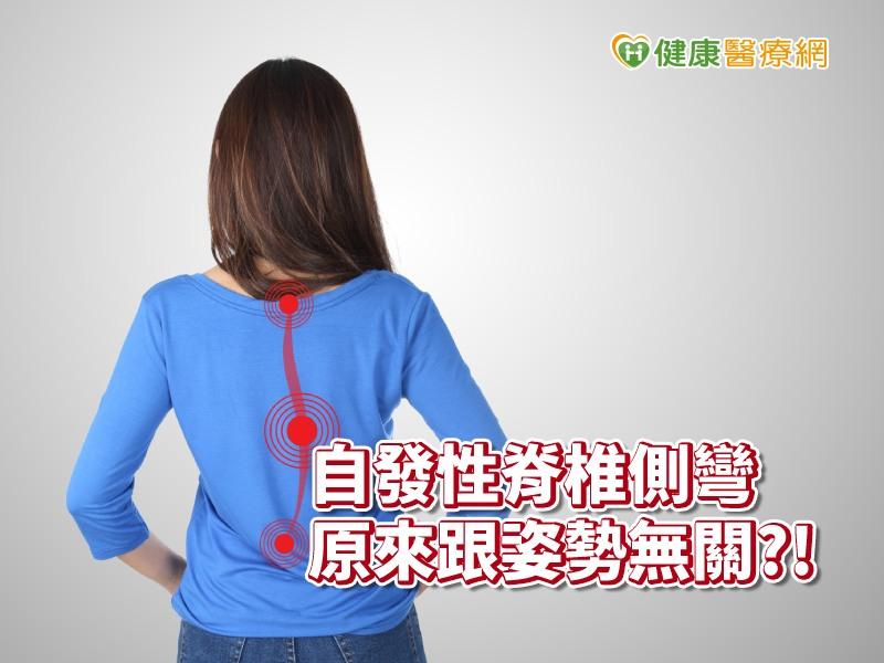 少女右肩胛突出自發性脊椎側彎 醫師:跟姿勢不正無關!