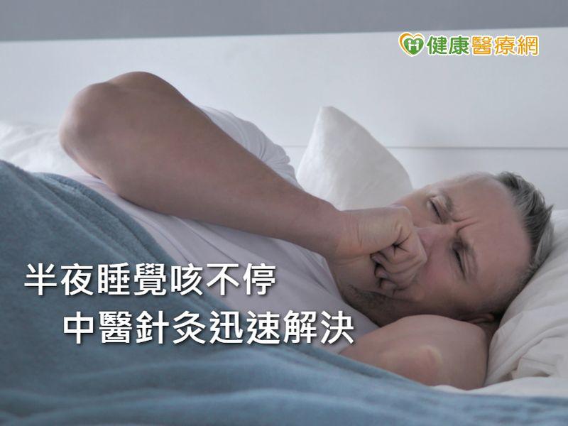 半夜咳不停竟因胃食道逆流合併鼻涕倒流 中醫針灸迅速解決
