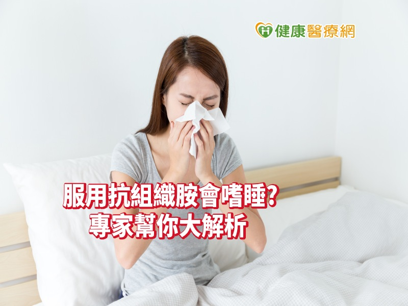 吃感冒、過敏藥嗜睡?抗組織胺分三代...快來搞懂!