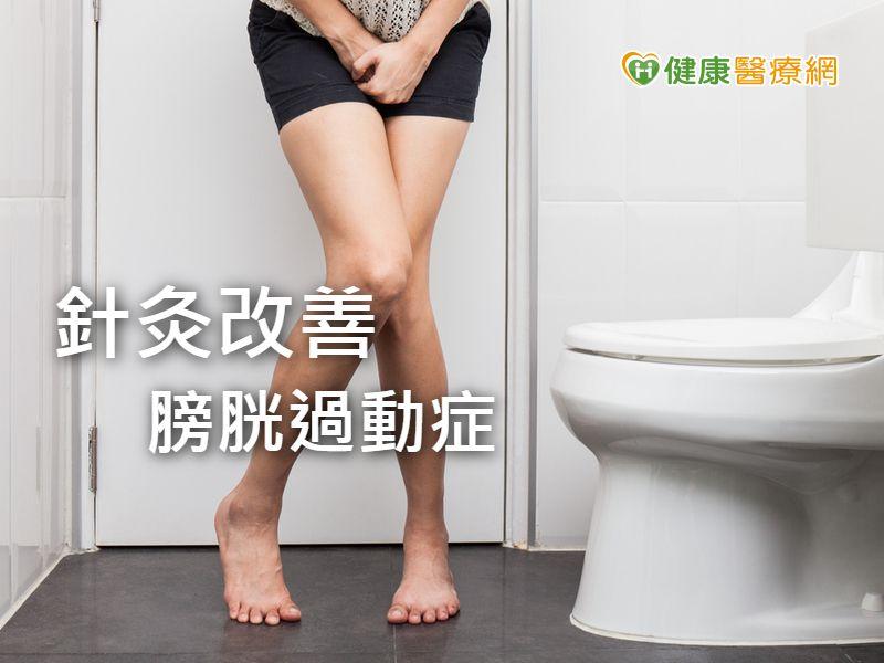 驅車北上尿不停 針灸改善膀胱過動症