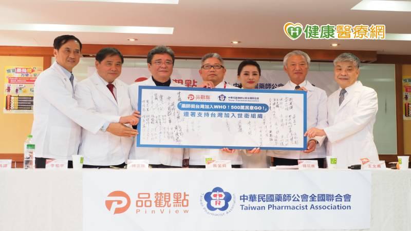 全國藥師挺台灣加入WHO!500萬民意GO!