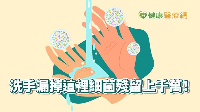 忽略「這裡」小心殘留成千上萬細菌! 溫水洗手有這好處