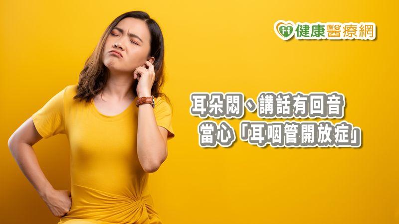 難病 指定 耳 管 症 開放