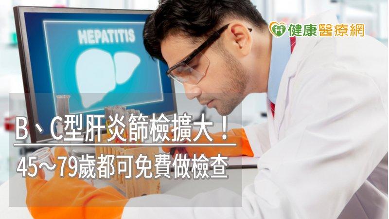 B、C型肝炎篩檢擴大! 45~79歲都可免費做檢查